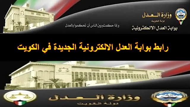 بوابة الخدمات الالكترونية وزارة العدل الكويت