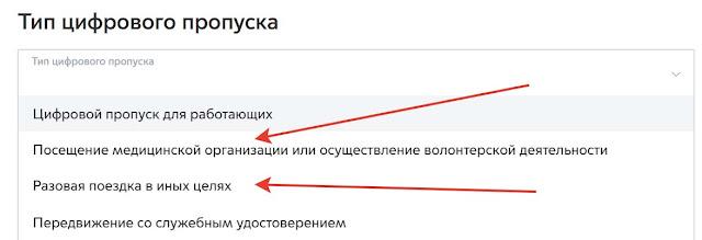 Mos ru пропуск для передвижения по Москве