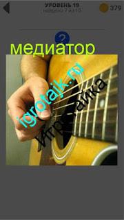 медиатор для гитары ответ на 19 уровень 400 плюс слов 2