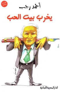 يخرب بيت الحب by أحمد رجب - Goodreads