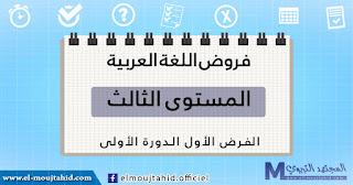 فروض اللغة العربية الأول للدورة الأولى المستوى الثالث