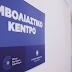 Υπ.Υγείας: Λειτουργούν 1500 εμβολιαστικά κέντρα   σε 658 σημεία της χώρας Κλείνει στην Κέρκυρα -παραμένει στα Ιωάννινα