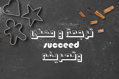 ترجمة و معنى succeed وتصريفه