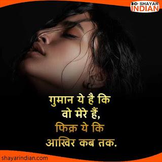 Guman, Fikra : 2 Lines Love Status in Hindi