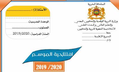 التوثيق التربوي .. وثائق الأستاذ(ة) الموسم الدراسي 2019/2020