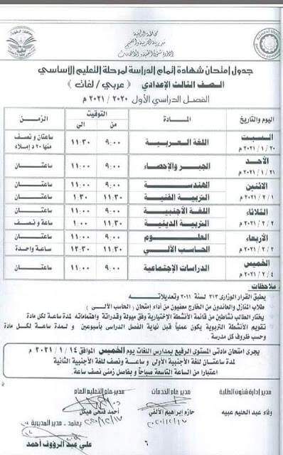 جدول امتحانات التيرم الأول الدقهلية 2021-2020 رسميا المرحلة الإعدادية بالصور
