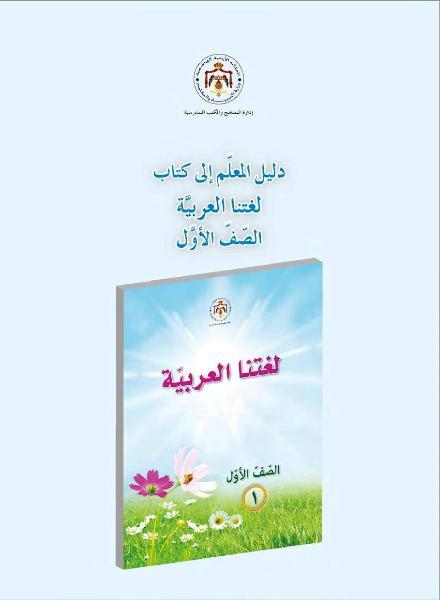 تحميل كتاب الاحياء للصف العاشر المنهاج الاردني