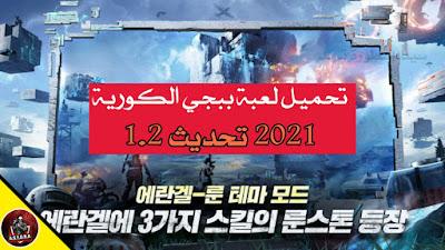 ببجي الكورية apk - تحميل لعبة ببجي الكورية 2021 PUBG MOBILE KR - بوبجي كورية أحدث إصدار