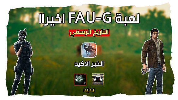 اخيرا لعبة FAU-G !! تحديث AREA F2 الرسمي و لعبة سيارات واقعية | اخبار الجوال