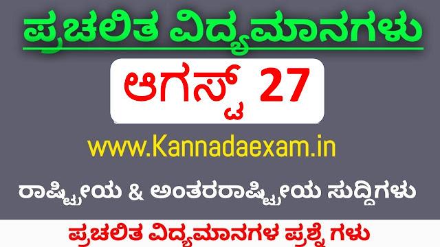 27 AUGUST  CURRENT AFFAIRS BY KANNADA EXAM