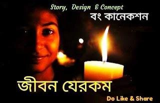জীবন যেরকম | Jibon Jerokom | Bangla golpo