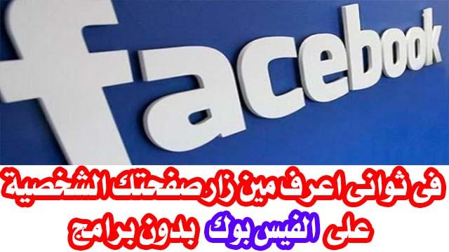 فى ثوانى اعرف مين زار صفحتك الشخصية علي الفيس بوك بدون برامج