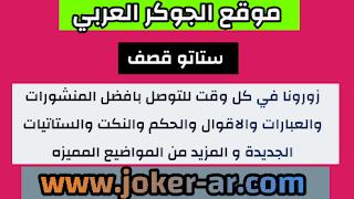 ستاتو قصف statu 9asf 2021 - الجوكر العربي