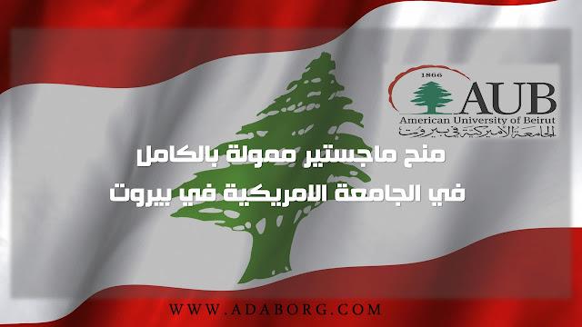 منح ماجستير في الجامعة الأمريكية في بيروت AUB