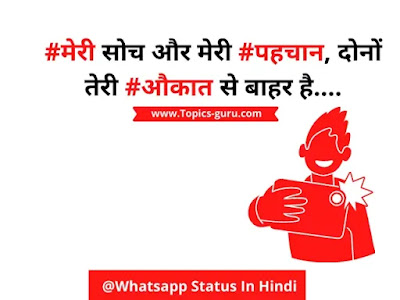 Whatsapp Status In Hindi - www.Topics-guru.com