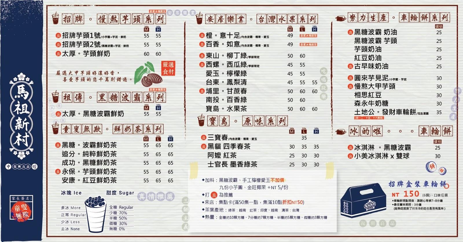 【馬祖新村】2020菜單/價目表