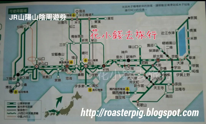 JR山陽山陰鐵路周遊券路線圖