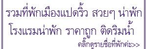http://khunnaiver.blogspot.com/2016/09/22_24.html
