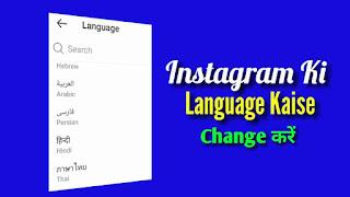 Instagram Ki Language Kaise Change Kare