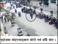 वीरगंजमा मोटरसाइकल चोरको बिगबिगी दुई दिनमा तीनवटा चोरी