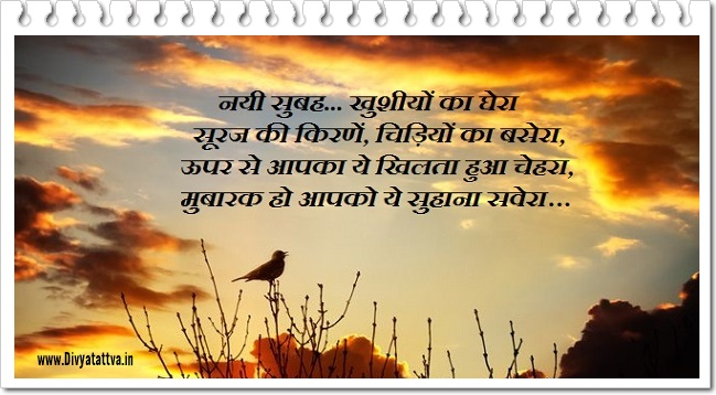 collection of daily सुप्रभात सुविचार and Good Morning Positive Thoughts In Hindi