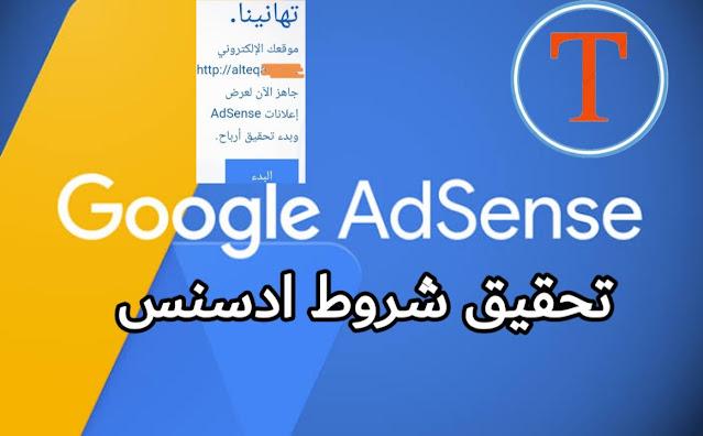 تحقيق شروط جوجل ادسنس