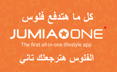 كل ما هتدفع فلوس ... الفلوس هترجعلك تاني مع Jumia One