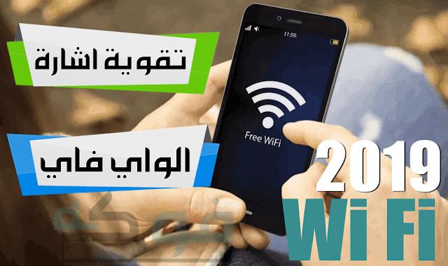افضل الحلول 2019 واهم التطبيقات لـ تعزيز وتقوية إشارة الواي فاي على جهازك الأندرويد android - تسريع الواي فاي