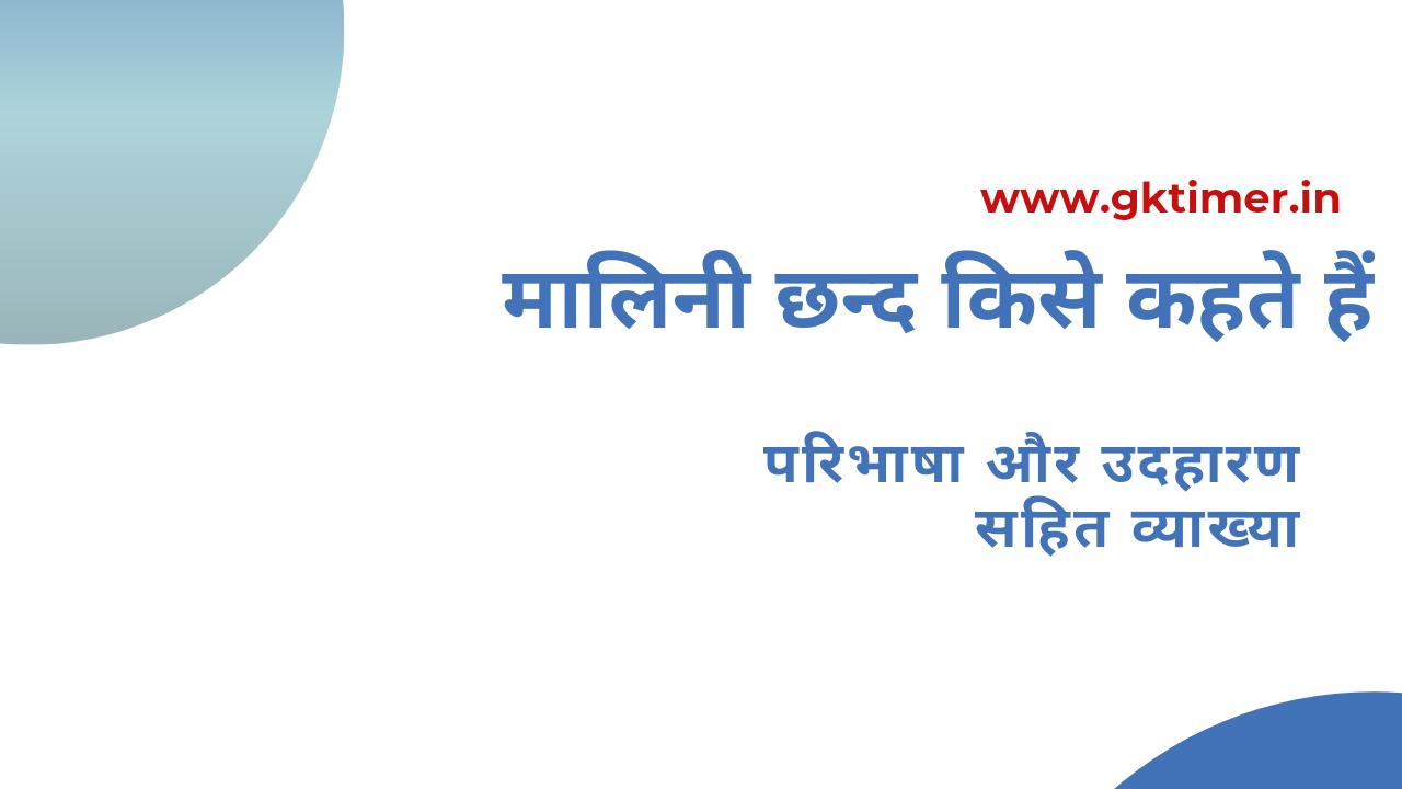 मालिनी छन्द किसे कहते हैं || Malini Chhand in Hindi