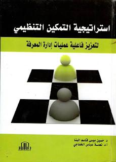 كتاب إدارة المعرفة pdf