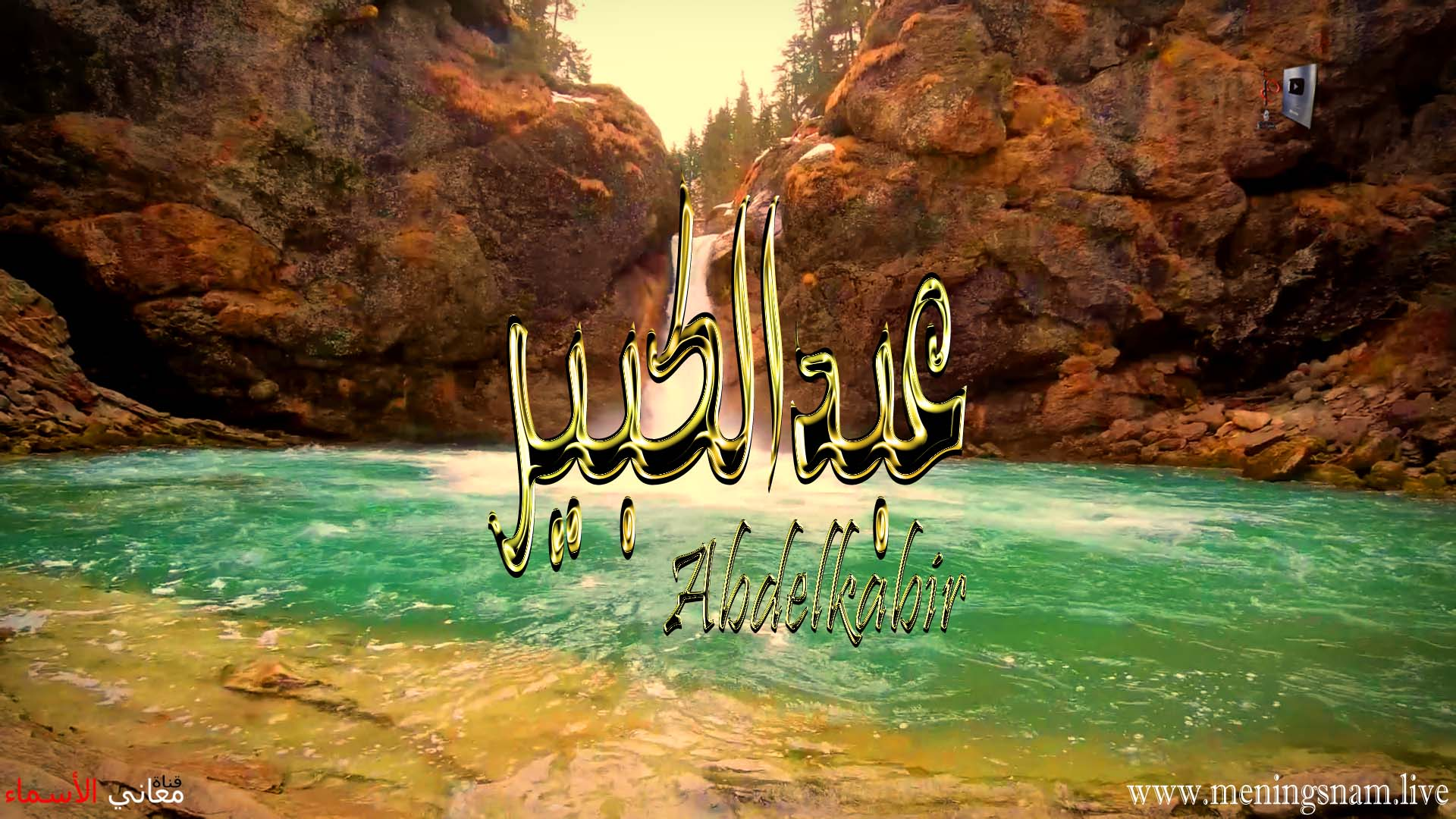 معنى اسم عبد الكبير وصفات حامل هذا الاسم Abdulkabir
