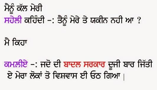 Punjabi funny status - 123 Punjabi Status