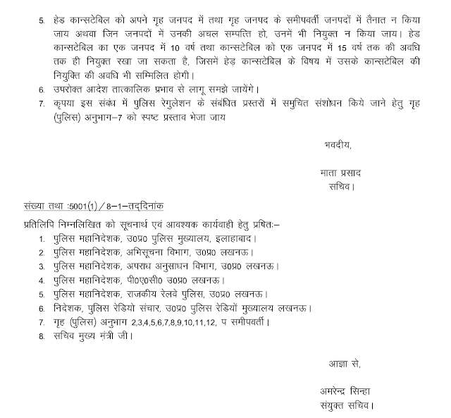 UP Police Personnel Transfer & Posting Rules as per Government Order