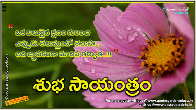 Telugu inspirational good evening quotes