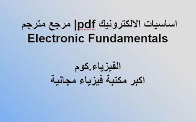 كتاب شرح أساسيات الالكترونيك بالغة العربية pdf