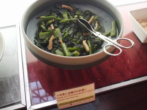 ビュッフェコーナー:小松菜と油揚げのお浸し ホテルエミシア札幌カフェ・ドム