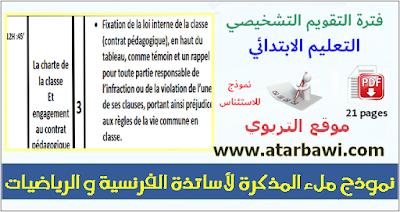 نموذج ملء المذكرة لأساتذة الفرنسية و الرياضيات - فترة التقويم التشخيصي
