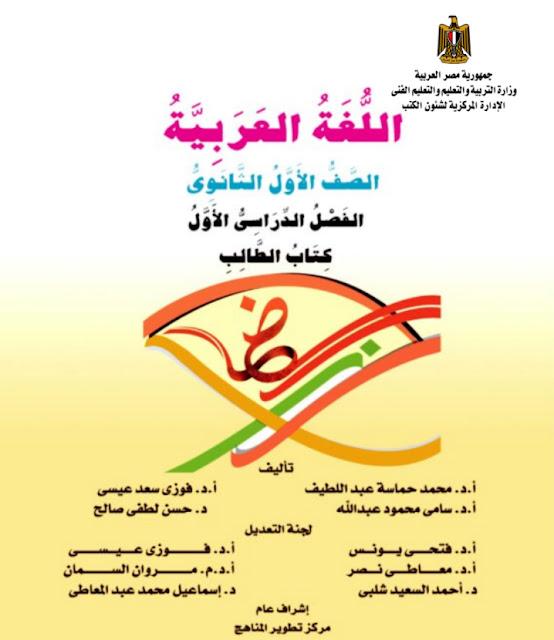 تحميل كتاب اللغة العربية للصف الاول الثانوي ترم أول 2021/2020