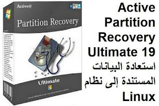 Active Partition Recovery Ultimate 19 استعادة البيانات المستندة إلى نظام Linux