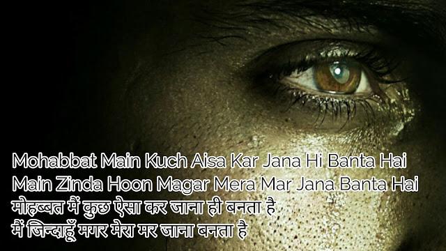 Best Sad Shayari in Hindi For Life   सैड शायरी हिंदी