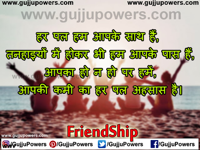 friendship day shayari status in hindi