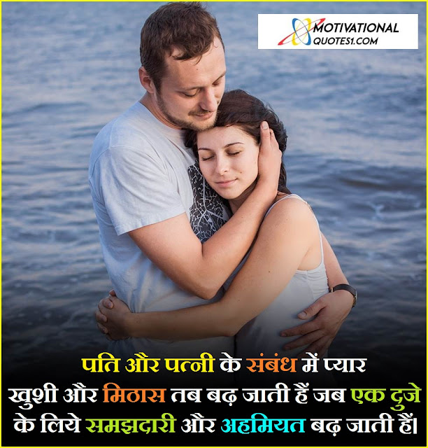husband wife romantic quotes in hindi, marathi quotes on husband wife relationship, husband wife motivational quotes in hindi,