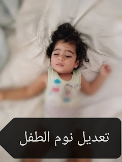 كيف أنظم نوم طفلي بعد الأربعين..في أربعة ايام فقط