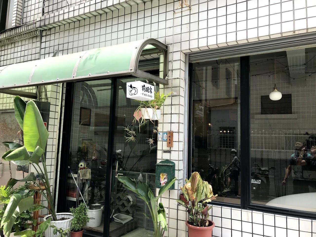【台南 東區】狗抵家 寵物友善餐廳 中途狗狗的轉運站 各種吸狗的好地方