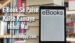 E-Book se paise kaise kamaye, E-book kya hai, E-book Hindi mai, ebook se paise kamane ke Tarike Hindi mai, e-book se paise kamaye