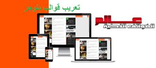 طريقة تعريب قالب بلوجر من الانجليزية الى العربية بسهولة _ translate blogger templates