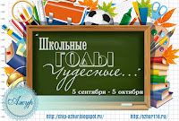 """""""Школьные годы чудесны"""""""