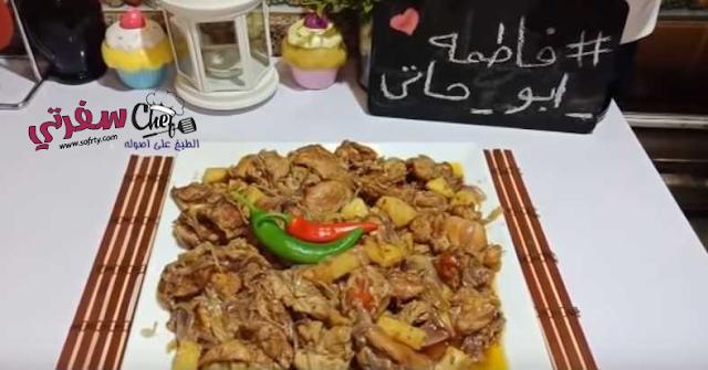 كباب الحلة بالفراخ فاطمه ابو حاتي