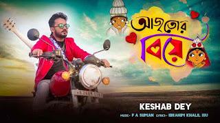 Keshab Dey - Aaj Tor Biye Song Lyrics