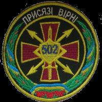 502 опРЕБ